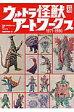 ウルトラ怪獣ア-トワ-クス1971-1980   /出版ワ-クス/中村宏治