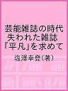 芸能雑誌の時代 河出書房新社 9784309921303