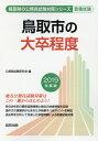 鳥取市の大卒程度 2019年度版 /協同出版/公務員試験研究会(協同出版) 協同出版