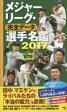 メジャーリーグ・完全データ選手名鑑  2017 /廣済堂出版/友成那智