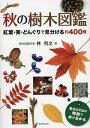 秋の樹木図鑑 紅葉・実・どんぐりで見分ける約400種 /廣済堂出版/林将之 廣済堂出版