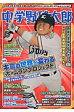 中学野球太郎  vol.12