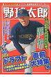 野球太郎  20