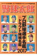 野球太郎  No.022 /イマジニアナックルボ-ルスタジアム