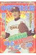 中学野球太郎  Vol.14 /廣済堂出版