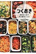 つくおき 週末まとめて作り置きレシピ  /光文社/nozomi