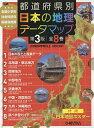 都道府県別日本の地理データマップセット(全8巻セット) 第3版/小峰書店 小峰書店 9784338313001