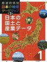 都道府県別日本の地理データマップ 1 第3版/小峰書店/松田博康 小峰書店 9784338313018