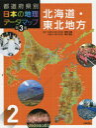 都道府県別日本の地理データマップ 2 第3版/小峰書店/新保元康 小峰書店 9784338313025