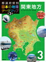 都道府県別日本の地理データマップ 3 第3版/小峰書店/坂本正彦 小峰書店 9784338313032