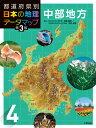 都道府県別日本の地理データマップ 4 第3版/小峰書店/吉田高志 小峰書店 9784338313049