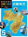 都道府県別日本の地理データマップ 5 第3版/小峰書店/久保雅英 小峰書店 9784338313056
