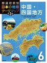 都道府県別日本の地理データマップ 6 第3版/小峰書店/丹雅祥 小峰書店 9784338313063