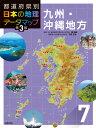 都道府県別日本の地理データマップ 7 第3版/小峰書店/麓純雄 小峰書店 9784338313070
