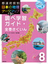 都道府県別日本の地理データマップ 8 第3版/小峰書店/松田博康 小峰書店 9784338313087