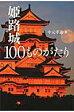 姫路城100ものがたり   /神戸新聞総合出版センタ-/中元孝迪