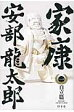 家康  1(自立篇) /幻冬舎/安部龍太郎