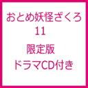 おとめ妖怪ざくろ 11巻 限定版 幻冬舎 9784344836082