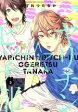 ヤリチン☆ビッチ部  2 特装版/幻冬舎コミックス/おげれつたなか