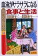 専門医が教える血液がサラサラになる食事と生活   /幻冬舎/和田高士