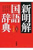 新明解国語辞典小型版   第7版/三省堂/山田忠雄(国語学)