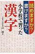 読めますか?書けますか?小学校で習った漢字   /サンリオ/守誠