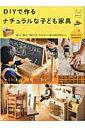 DIYで作るナチュラルな子ども家具 /主婦と生活社 主婦と生活社