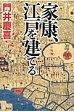 家康、江戸を建てる   /祥伝社/門井慶喜