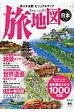 旅地図日本 旅ネタ満載!ビジュアルマップ  /昭文社