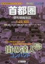 首都圏便利情報地図 /昭文社 昭文社 9784398601254