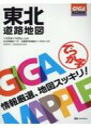 でっか字東北道路地図 /昭文社 昭文社 9784398643377