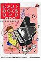 ピアノ・みらくるワ-ク これで完ペキ楽典のすべて! 応用編 上巻 /シンコ-ミュ-ジック・エンタテイメント/片岡明子