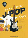 初心者の超人気J-POPソングス /シンコ-ミュ-ジック・エンタテイメント/クラフトーン(音楽) シンコーミュージック・エンタテイメント 9784401358854