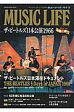MUSIC LIFEザ・ビ-トルズ日本公演1966 日本公演50周年記念第2弾