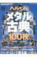 ヘドバン・スピンオフヘドバン的「メタルの古典」100枚  08 /シンコ-ミュ-ジック・エンタテイメント