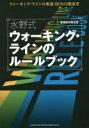 水野式ウォーキング・ラインのルールブック /シンコ-ミュ-ジック・エンタテイメント/水野正敏 シンコーミュージック・エンタテイメント 9784401645183