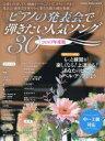 ピアノの発表会で弾きたい人気ソング30[2018年度版] (シンコー・ミュージック・ムック) シンコーミュージック・エンタテイメント 9784401646364