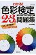 わかる!色彩検定3・2級問題集   /新星出版社/長谷井泰子
