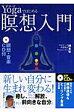 Yogaではじめる瞑想入門   /新星出版社/綿本彰