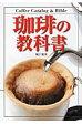 珈琲の教科書   /新星出版社/堀口俊英