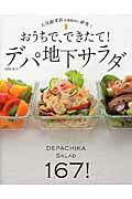 おうちで、できたて!デパ地下サラダ 人気総菜店を徹底的に研究!  /新星出版社/岩崎啓子