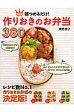 決定版 朝つめるだけ!作りおきのお弁当380   /新星出版社/舘野鏡子