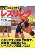 〈DVDでよくわかる〉レスリング   /実業之日本社/日本レスリング協会