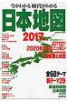 今がわかる時代がわかる日本地図  2017年版 /成美堂出版/成美堂出版株式会社