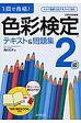 色彩検定テキスト&問題集2級 1回で合格!  /成美堂出版/西川礼子