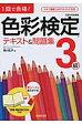 色彩検定テキスト&問題集3級 1回で合格!  /成美堂出版/西川礼子