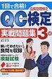 1回で合格!QC検定実戦問題集3級 品質管理検定  /成美堂出版/高山均