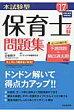 本試験型保育士試験問題集  '17年版 /成美堂出版/近喰晴子