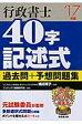 行政書士 40字記述式過去問+予想問題集  '17年版   /成美堂出版/織田博子
