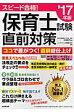 保育士試験直前対策  '17年版   /成美堂出版/近喰晴子